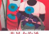 第十八期悦读书籍《非暴力沟通》