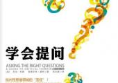 第三期书籍《学会提问》