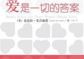 第二十七期悦读书籍《爱一切的答案》